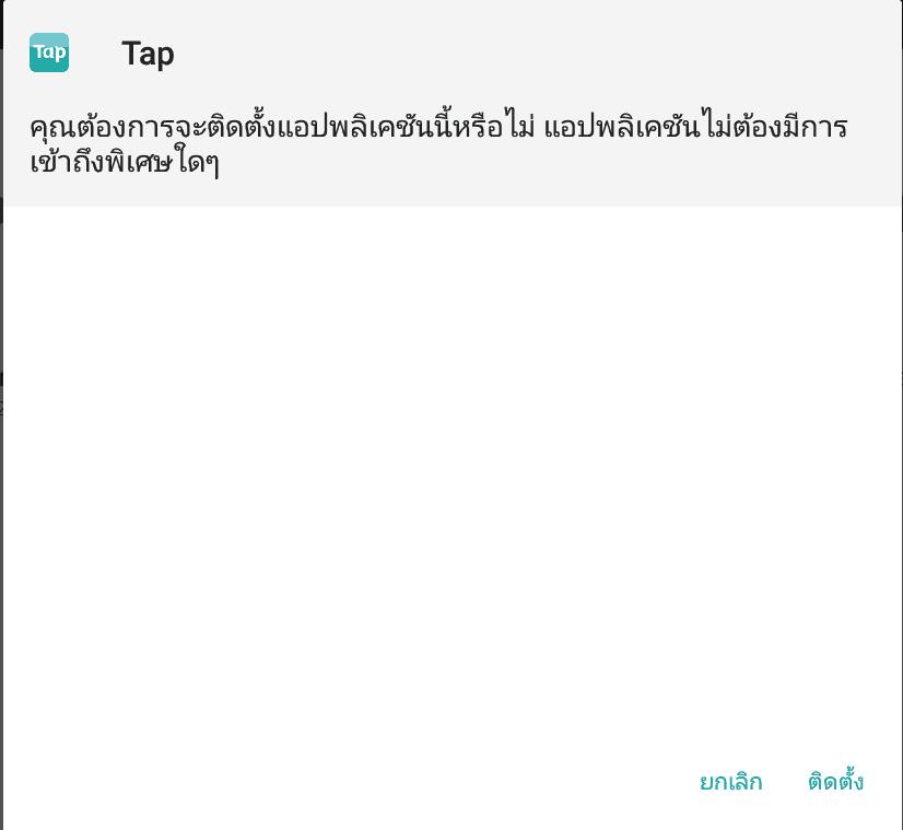วิธีโหลดเกมจาก Taptap